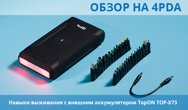 Обзор TopON TOP-X73 на портале 4PDA.ru