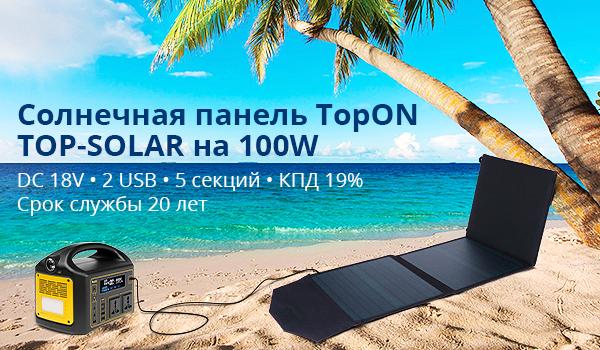 Солнечная панель на 100W от TopON – TOP-SOLAR!