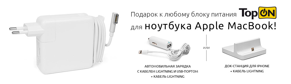 Подарки под экосистему Apple!