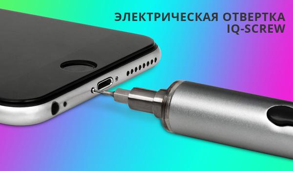 Электрическая отвертка IQ-Screw
