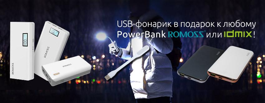USB-фонарик в подарок!