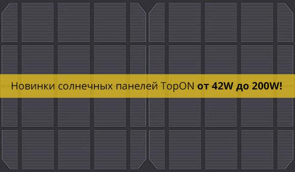 Новинки солнечных панелей TopON от 42W до 200W!