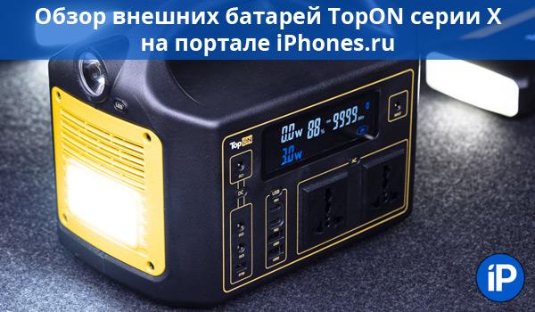 Обзор внешних батарей TopON серии X на портале iPhones.ru