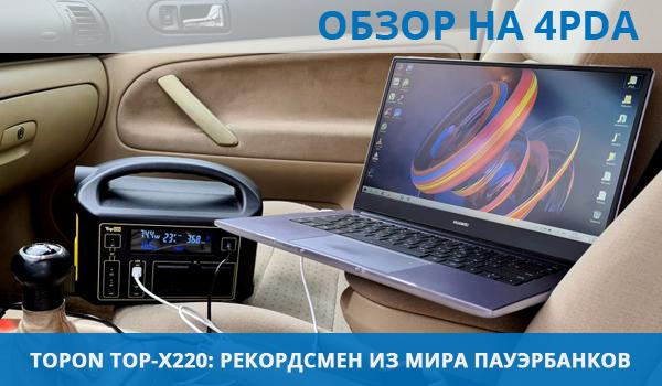 Обзор TopON TOP-X220 на портале 4PDA.ru