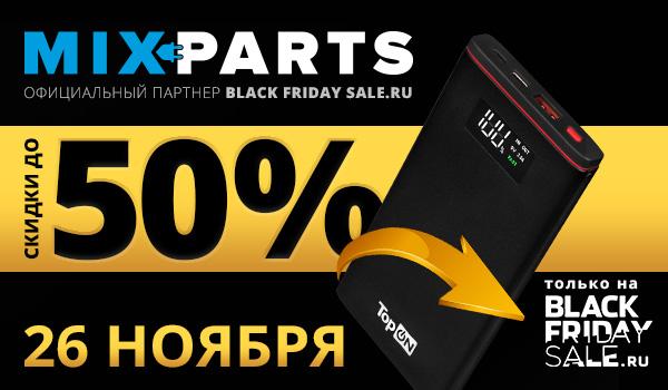 Скидки до 50% на BlackFridaySale.ru