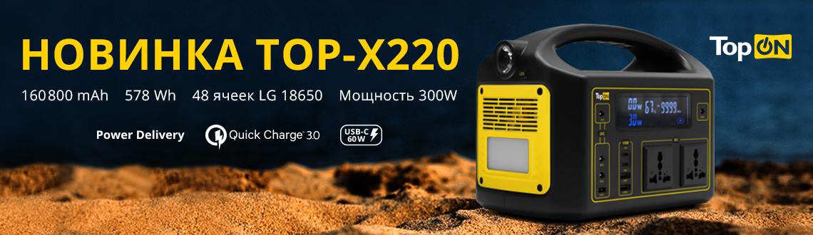 TOP-X220